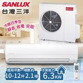 【台灣三洋SANLUX】10-12坪 變頻冷暖分離式冷氣。 一對一 /SAE-63VH7+SAC-63VH7(含基本安裝)