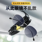 車載眼鏡夾子汽車用多功能太陽鏡袋支架車頂遮陽板收納眼睛盒 【快速出貨】