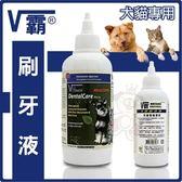 *WANG *V霸動物保健系列-刷牙液 237ml