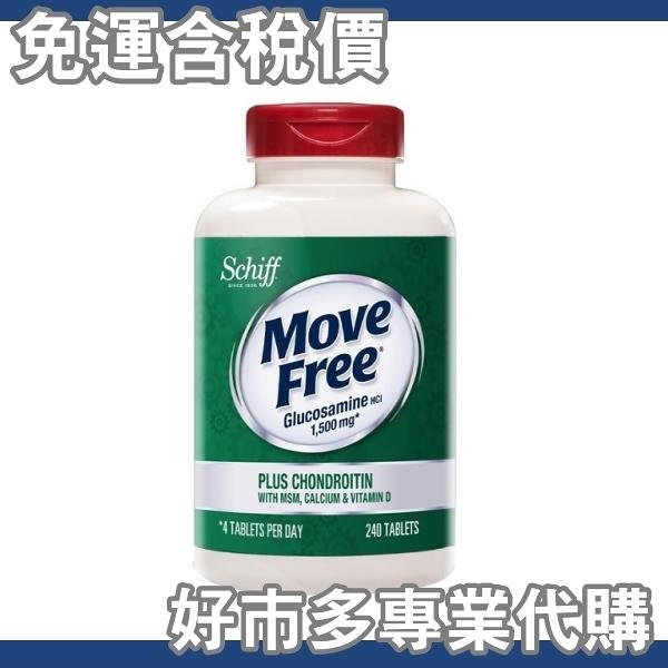 免運 含稅開發票 【好市多專業代購】 Schiff Move Free 益節葡萄糖胺+軟骨素+MSM+維生素D+鈣錠 240錠