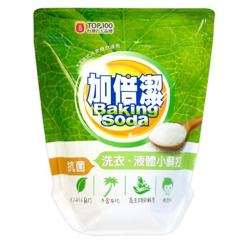加倍潔洗衣液體小蘇打-抗菌洗衣精補充包1500g【愛買】