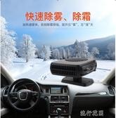 方形小巧電熱扇曖車用暖風機12v車載小電暖氣12v冷風機車電暖風 交換禮物