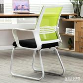 辦公椅電腦椅家用弓形椅子會議椅麻將椅四腳椅椅學生椅 qw3910『俏美人大尺碼』TW