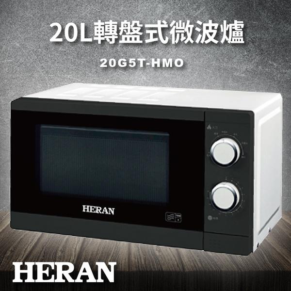 【媽媽嚴選】HERAN禾聯20L轉盤式微波爐 20G5T-HMO 經典黑 廚房家電/家庭必備/原廠保固/熱銷款