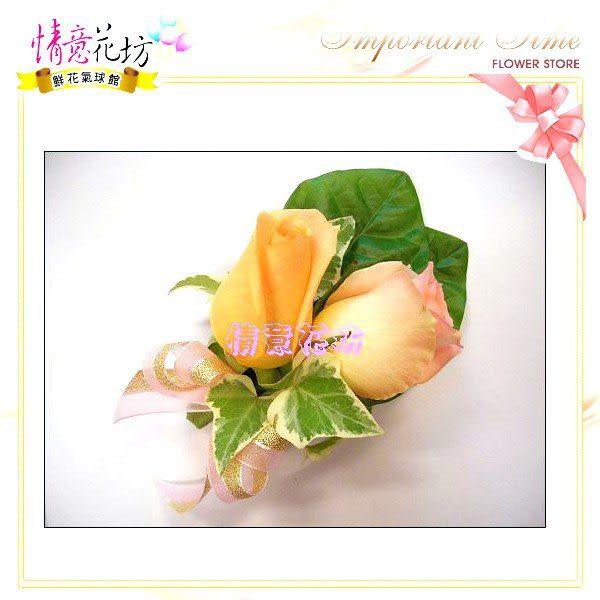 (YD-20)婚禮會場必備婚禮小物~婚禮&活動用胸花(石斛蘭/玫瑰花)每組80元北縣永和花店