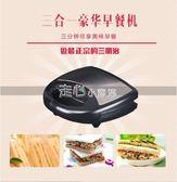 110v60hz面包機三明治機  伊芙莎YYS