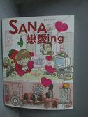 【書寶二手書T4/繪本_OQF】SANA戀愛ing_SANA