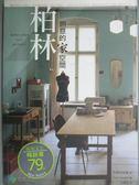 【書寶二手書T9/設計_KKX】柏林.創意的家空間_久保田由希