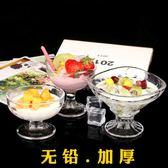 創意無鉛玻璃杯子果汁杯甜品杯沙拉碗冰淇淋杯冰激凌杯奶昔杯加厚 【好康八九折】