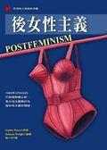 (二手書)後女性主義