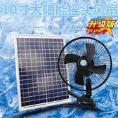 太陽能風扇車載戶外家用小型風扇多肉植物通風小風扇釣魚搖頭風扇 MKS免運