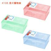 收納盒、置物盒 佳斯捷JUSKU  4108-1 飛卡置物盒1入【文具e指通】  量大再特價