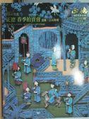 【書寶二手書T4/收藏_WFN】正德2014春拍_2014/4/18-20_瓷雜古玩專場