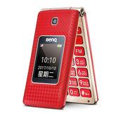 BENQ 2.4吋3G雙螢幕摺疊機T25 - 瑪瑙紅【愛買】