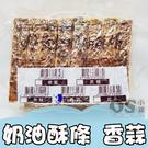 花蓮 99 黃金奶油酥條 香蒜口味 235g | OS小舖