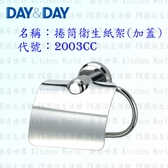 【PK廚浴生活館】 高雄 Day&Day 日日 不鏽鋼衛浴配件 2003CC 捲筒衛生紙架 (加蓋) 毛巾架