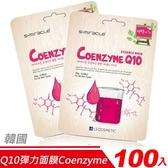 【超值組-100入】韓國 S+Miracle-Q10彈力面膜Coenzyme