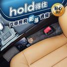 Hold得住 汽車座椅防落邊條_2入 (...