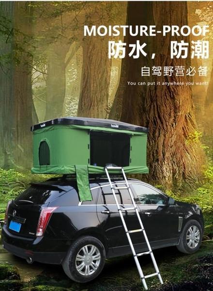 車頂帳篷戶外汽車自駕游越野硬殼頂折疊露營車用帳篷SUV改裝 qf26021