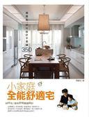 (二手書)小家庭全能舒適宅:周建志之好住設計不思議350
