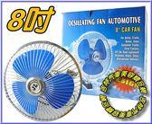 【吉特汽車百貨】JL 8吋 大電扇 12V 24V 車用電風扇 夾式 鎖螺絲固定式 快速涼爽 大風扇