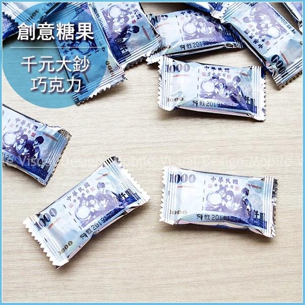 千元大鈔巧克力(1kg裝-約166個上下)--創意糖果/來店禮/節慶推薦/活動獎品/生日分享/幸福朵朵