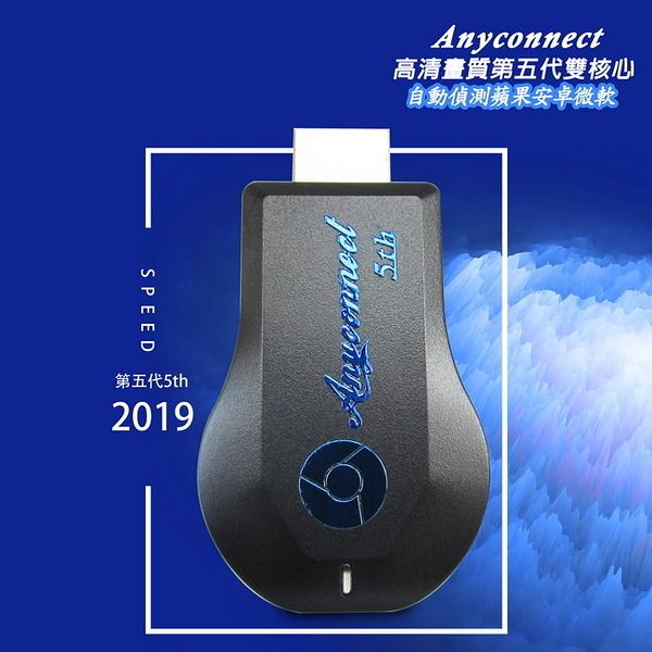 新品上市優惠~【2019年版】五代Anyconnect-5th全自動無線影音電視棒(送3大好禮)