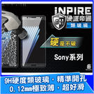 黑占 Sony 硬派帝國 9H 0.12mm 極薄類玻璃 iNPIRE 鋼化玻璃 保護貼 Z5 XP XA XZ XC XAu Z5c