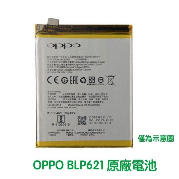 【免運費】送4大好禮【含稅附發票】OPPO 歐珀 BLP621 R9S R9ST 原廠電池【送防水膠】