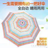 全自動開收合雨傘折疊文藝學生女神軟妹晴雨兩用傘三折男士創意  CR水晶鞋坊