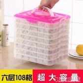冷凍餃子盒6層108格冰箱保鮮不粘收納盒凍餃子托盤可微波解凍 概念3C旗艦店