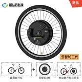 自行車輪改裝云智輪三代智能微動力車輪單車自行車改裝電動車山地公路休閒車助力