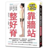 睡前1分鐘!靠牆站 整好脊:最強一個動作,刺激抗老荷爾蒙分泌,遠離肌少症、骨質疏