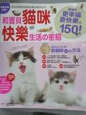 【書寶二手書T6/寵物_XAN】和寶貝貓咪快樂生活的密招_加藤由子