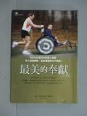 【書寶二手書T2/親子_HOE】最美的奉獻-關懷教養_陳信宏, 迪克.賀特