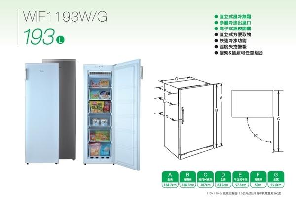 【信源】Whirlpool 惠而浦 193L 直立式冰櫃 WIF1193G