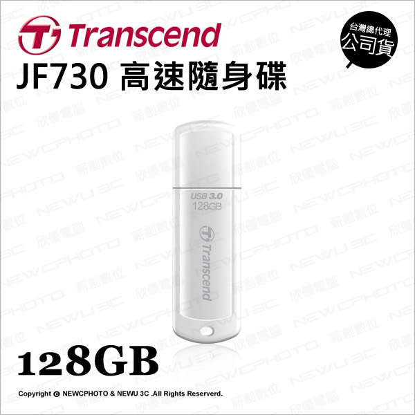 Transcend 創見 JetFlash 730 JF730 128GB 128G 高速 隨身碟 USB3.0 ★可刷卡★ 薪創數位