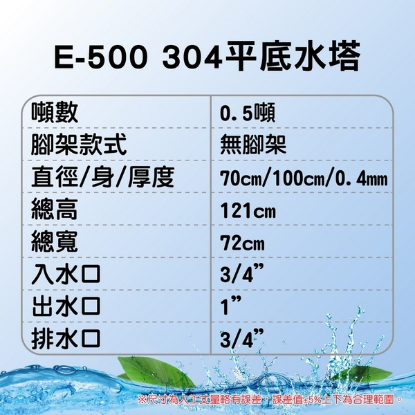 【C.L居家生活館】500L平底不鏽鋼水塔/304水塔/蓄水塔/0.5噸-下單前請先詢問