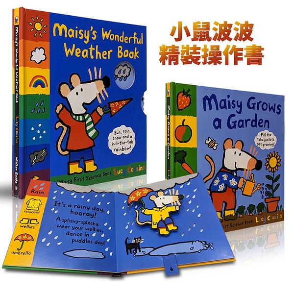 【禮品套組】小鼠波波Maisy幼兒啟蒙操作英文童書天氣植物主題繪本 Wonderful Weather+Grows a Garden