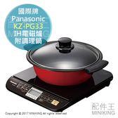 【配件王】日本代購 Panasonic 國際牌 KZ-PG33 桌上型 IH 電磁爐 附調理鍋 防過熱 無鍋自動OFF