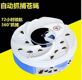 現貨-強力滅蠅神器電動捕蠅器全自動捕蒼蠅機器抓蒼蠅籠 漾美眉韓衣