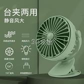 夾子小風扇迷你學生宿舍靜音可充電便攜式嬰兒車辦公室桌面夾扇