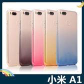 Xiaomi 小米 A1 半透漸變色清水套 軟殼 彩虹漸層 超薄全包款 矽膠套 保護套 手機套 手機殼