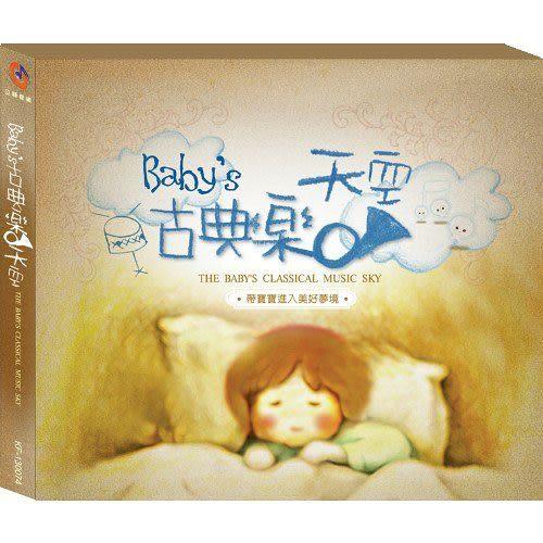 Baby's古典樂天空 CD (音樂影片購)