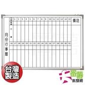 磁性月份行事曆白板 60*90 /磁性白板(附可拆式溝槽) [20A0] - 大番薯批發網