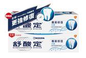 舒酸定專業修復抗敏牙膏100g-2入組