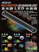 {台中水族}台灣JOHNLEN中藍--多光譜LED高功率燈具--海水系列1.5尺 ---特價 含燈管