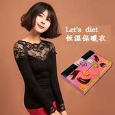 let s diet 保暖衣-蕾絲拼接恆溫保暖內衣3色73pp195【時尚巴黎】