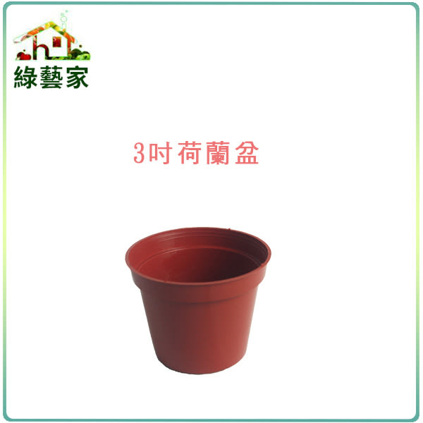 【綠藝家】8吋荷蘭盆(栽培盆)5個/組