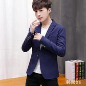 男士休閒西服韓版修身單上衣青年帥氣小西裝青少年學生薄款外套 js3575『科炫3C』